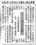np081209toyama.jpg